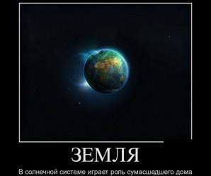 демотиваторы про планеты