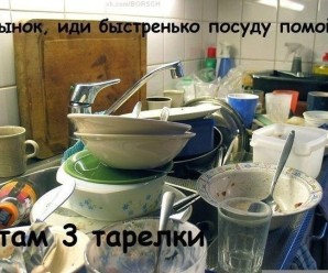 Мемы про посудомоечную машину