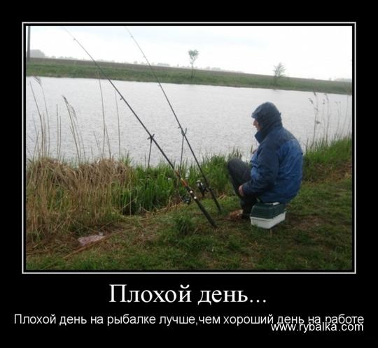 рыболову не везло