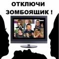 демотиваторы про телевизор