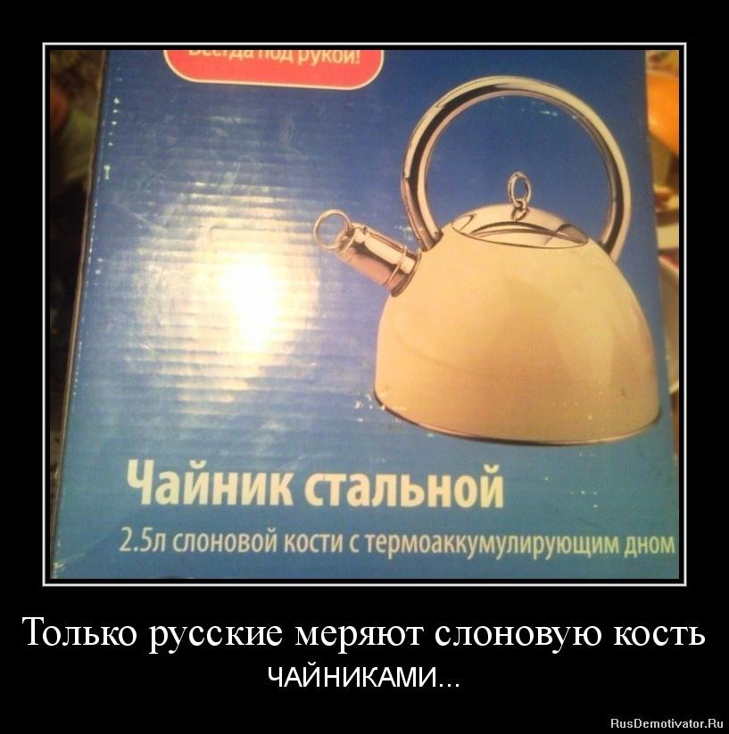 Анекдоты про чайники
