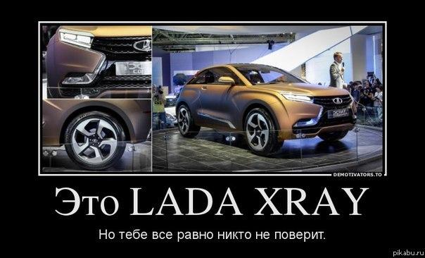 lada-xray-11