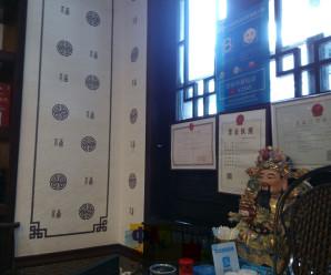 Китайский крутящийся стол с едой. Фото китайского ресторана в Китае.