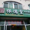 Китайская аптека фото снаружи и внутри