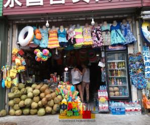 Уличные магазинчики в Китае фото