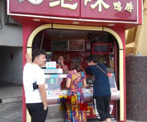 Китайский ларёк с едой — фото