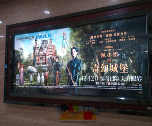 Китайский IMAX — кинотеатр в Китае. Фото.