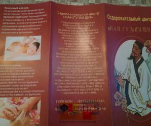 Китайская пульсовая диагностика — отзывы, фото.