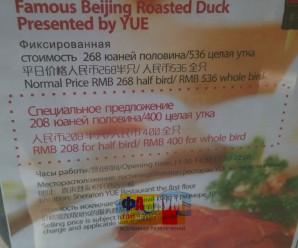 Сколько стоит пекинская утка в Китае