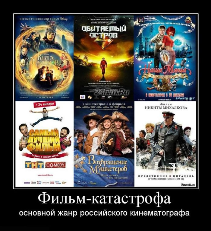 Демотиваторы про фильмы (14)