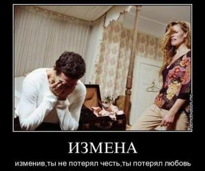 Демотиваторы про измену жён и мужей