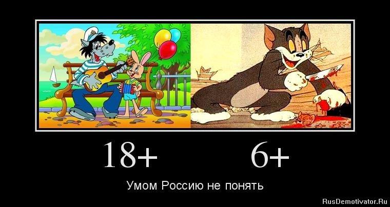 демотиваторы из мультфильмов (12)