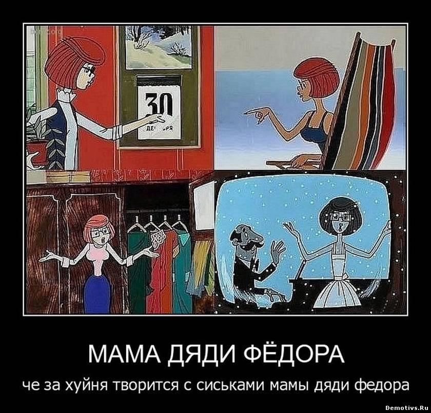демотиваторы из мультфильмов (4)