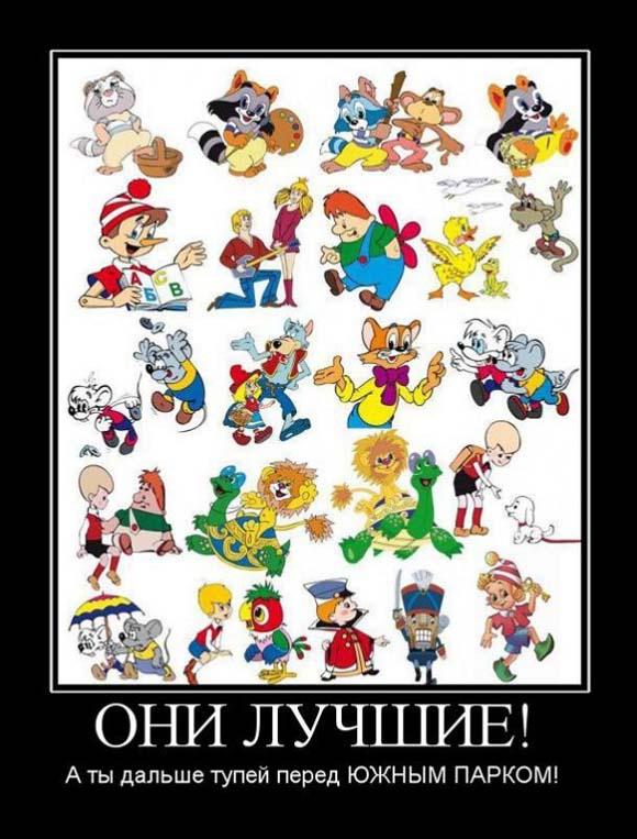 демотиваторы из мультфильмов (6)