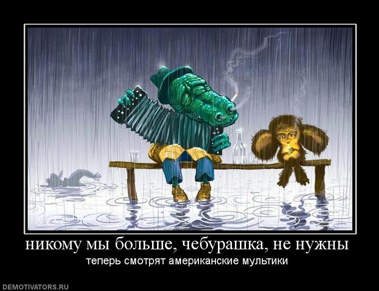 демотиваторы из мультфильмов (8)