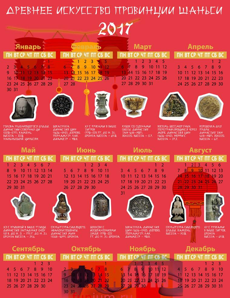 china_kalendar-stena