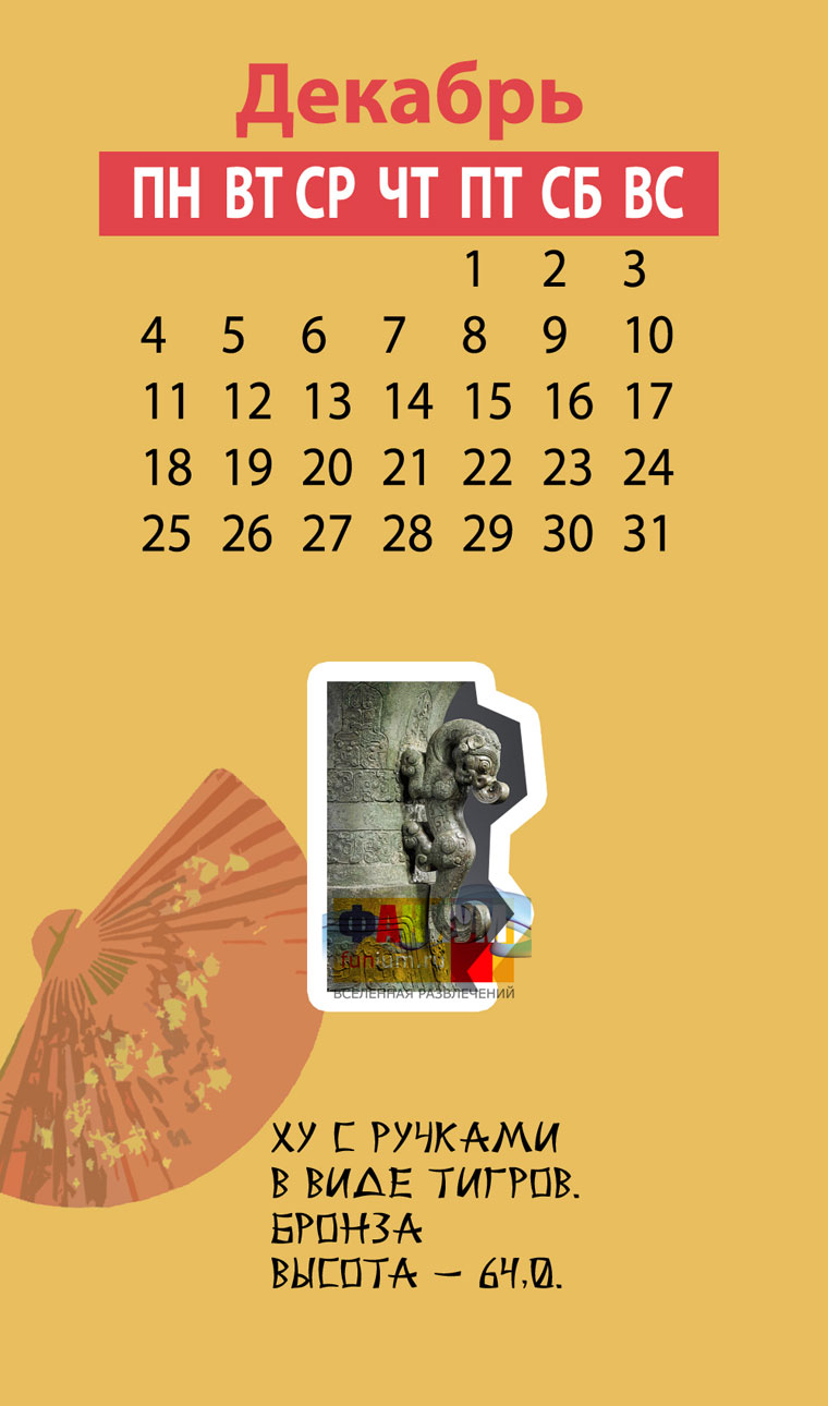 mesiac-12-copy