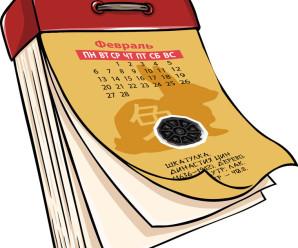 Календарь в китайском стиле на 2017 год