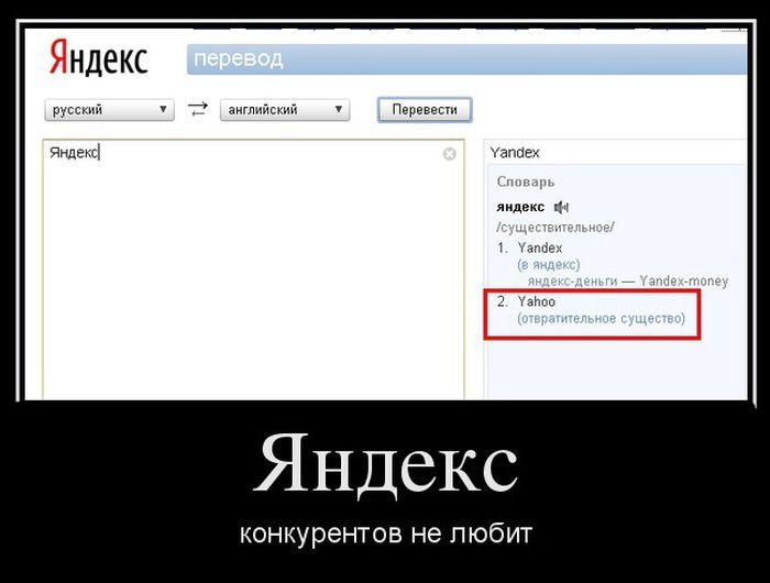 Демотиваторы про Яндекс (1)