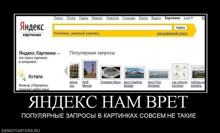 Демотиваторы про Яндекс (10)