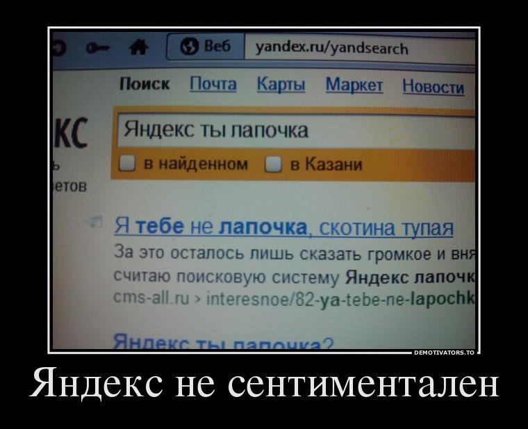 Демотиваторы про Яндекс (11)