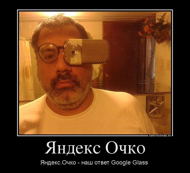Демотиваторы про Яндекс (12)