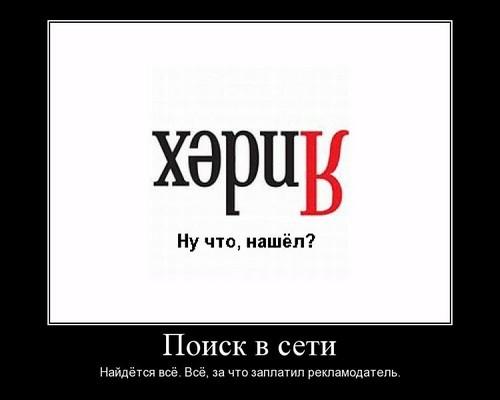 Демотиваторы про Яндекс (14)