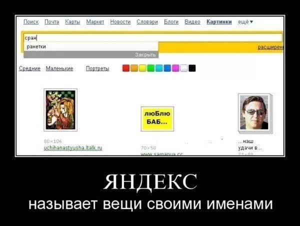 Демотиваторы про Яндекс (15)