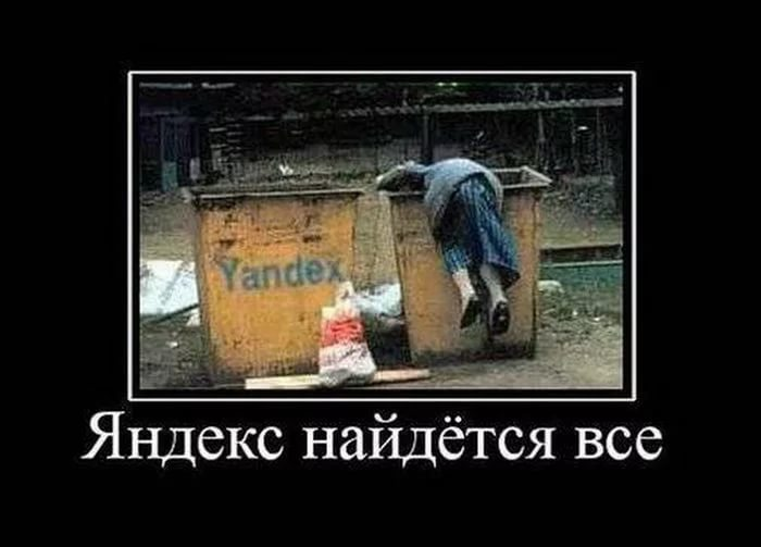 Демотиваторы про Яндекс (16)