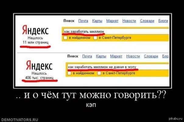 Демотиваторы про Яндекс (17)