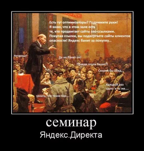 Демотиваторы про Яндекс (18)