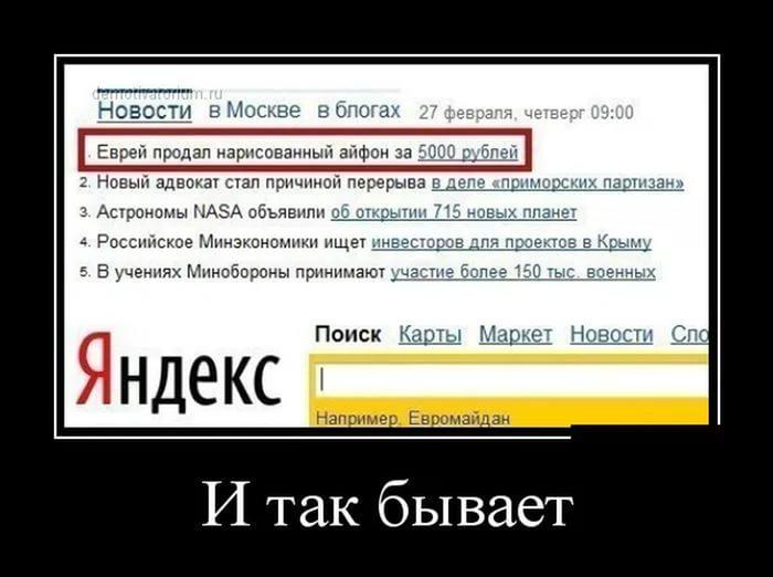 Демотиваторы про Яндекс (19)