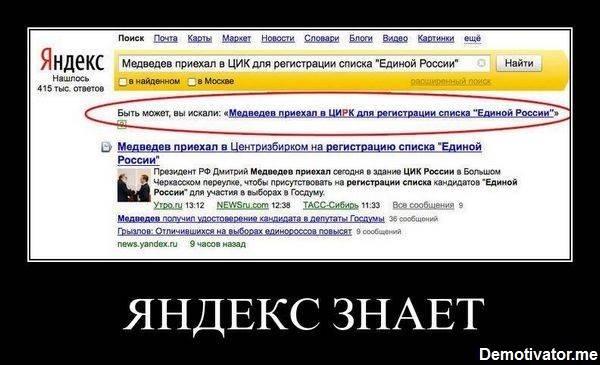 Демотиваторы про Яндекс (2)