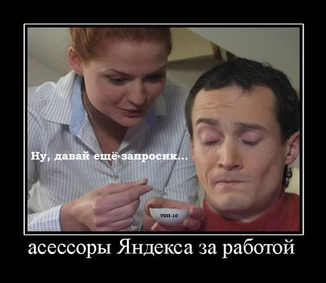 Демотиваторы про Яндекс (20)