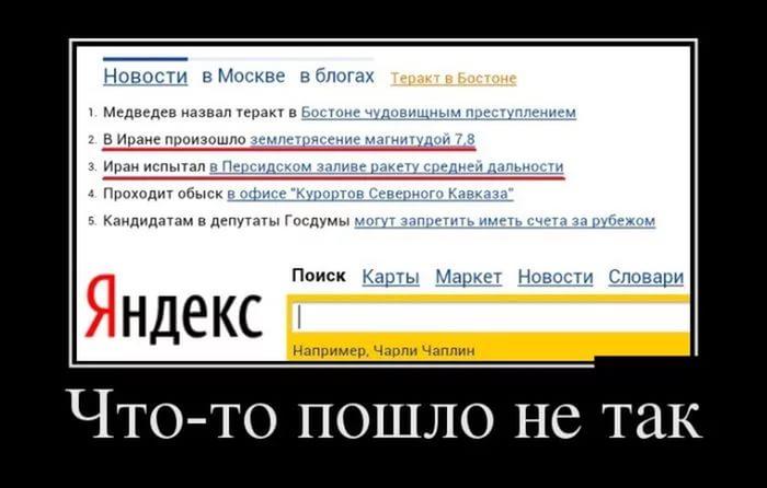 Демотиваторы про Яндекс (21)