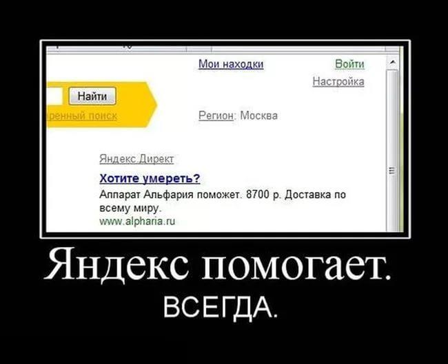 Демотиваторы про Яндекс (22)