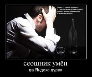 Демотиваторы про Яндекс