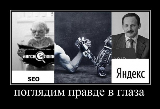 Демотиваторы про Яндекс (3)