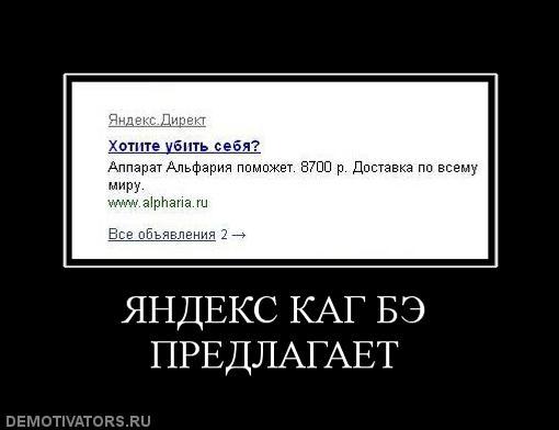Демотиваторы про Яндекс (4)