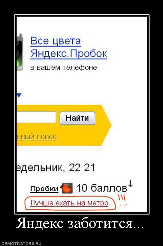 Демотиваторы про Яндекс (5)