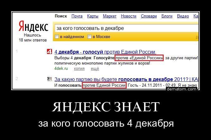 Демотиваторы про Яндекс (6)