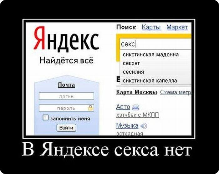 Демотиваторы про Яндекс (7)