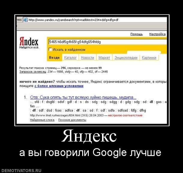 Демотиваторы про Яндекс (8)