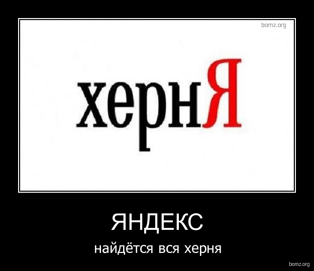 Демотиваторы про Яндекс (9)