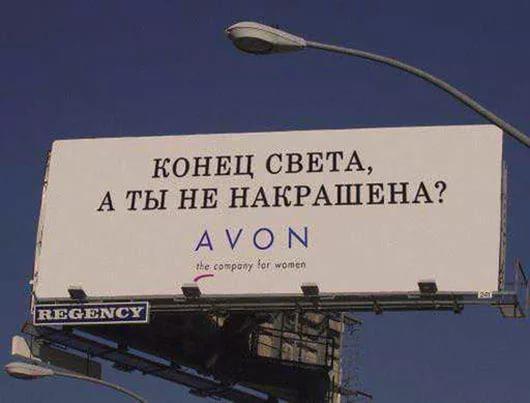 Демотиваторы про AVON (1)