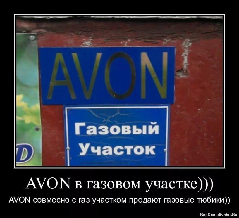 Демотиваторы про AVON (7)
