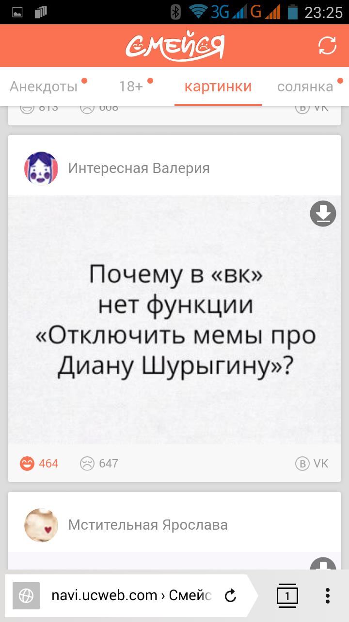Диана Шурыгина (1)