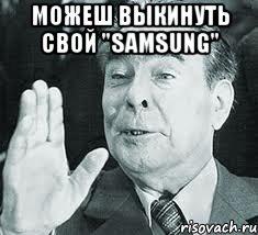 Приколы и мемы про Самсунг (2)