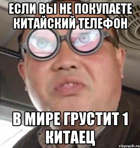 Приколы и мемы про китайские телефоны (1)