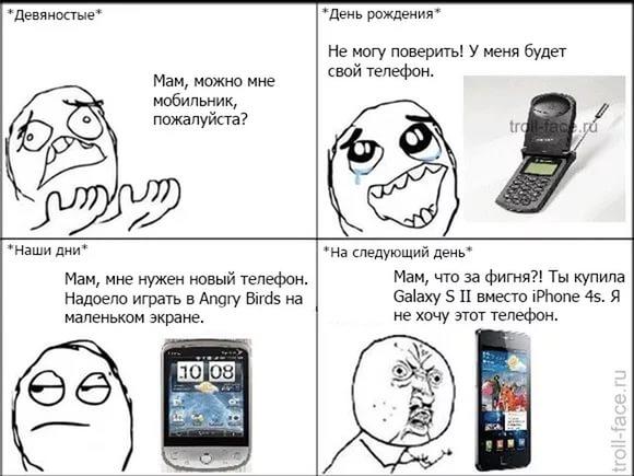 Приколы и мемы про китайские телефоны (11)